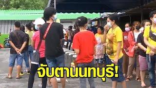 จับตานนทบุรี ปิดตลาดสดเทศบาลนครนนท์-ตลาดสมบัติ หลังคัดกรองเชิงรุกเจอติดเชื้อ 23 ราย