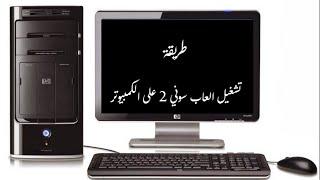 الشرح 1 5 طريقة تشغيل العاب سوني 2 على الكمبيوتر بالشرح المفصل 2014