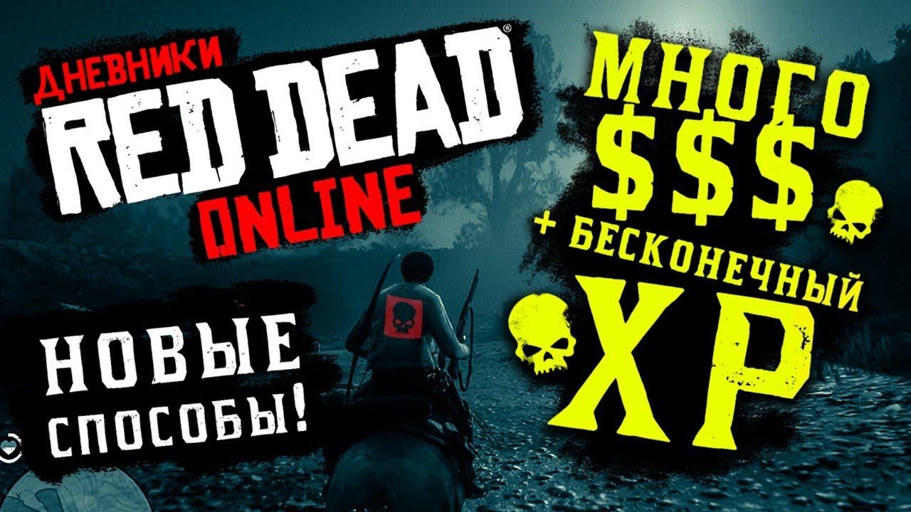 Как быстро заработать достаточно денег|Red Dead Online: БЕСКОНЕЧНЫЕ ДЕНЬГИ | БЕСКОНЕЧНЫЙ ОПЫТ