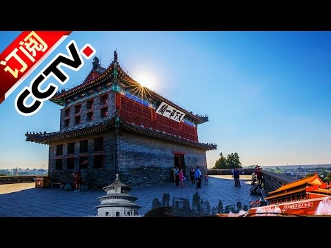 《地理中国》 20161104 山海雄关·平原要塞 | CCTV