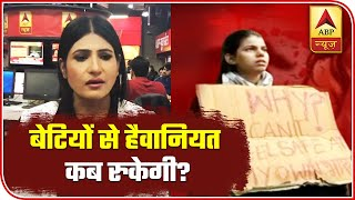 What Our Lawmakers Are Doing To Ensure Women Safety? | Rubika Liyaquat | ABP News