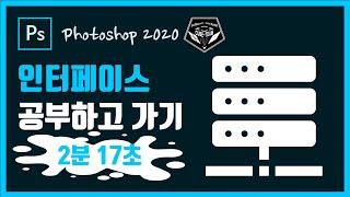 포토샵 (Photoshop) 2020 강의 #002 인…