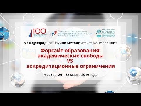 Конференция «Форсайт образования: академические свободы VS аккредитационные ограничения»