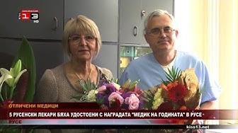 """Отличиха 5 лекари с наградата """"Медик на годината"""" в Русе"""