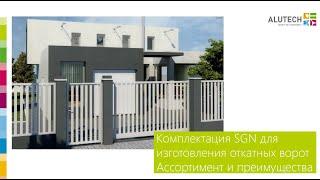 Комплектация для откатных ворот SGN ассортимент и преимущества.