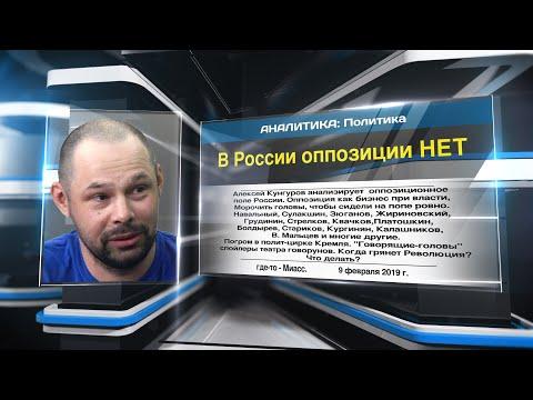В России оппозиции НЕТ