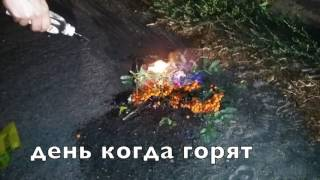 3 сентября (третье сентября) - Михаил Шуфутинский (Если бы песня была о том, что происходит в клипе)