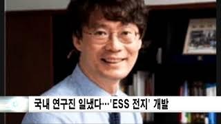 국내 연구진 일냈다…폭발無·세계 최장수명 'ES…