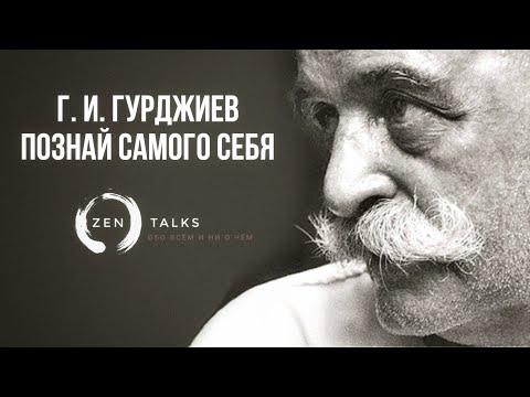 Георгий Гурджиев: Познай самого себя. Отрывок сатсанга 1915 года.