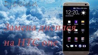 HTC one ремонт, разборка, замена LCD дисплея в домашних условиях. Видео обзор.(Ремонт, а точнее разборка и замена дисплея на HTC one в домашних условиях, своими руками. Видео обзор полной..., 2014-05-31T20:27:03.000Z)