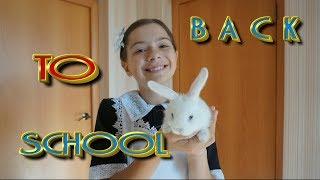 СНОВА В ШКОЛУ (BACK TO SCHOOL 2017) С КРОЛИКОМ!