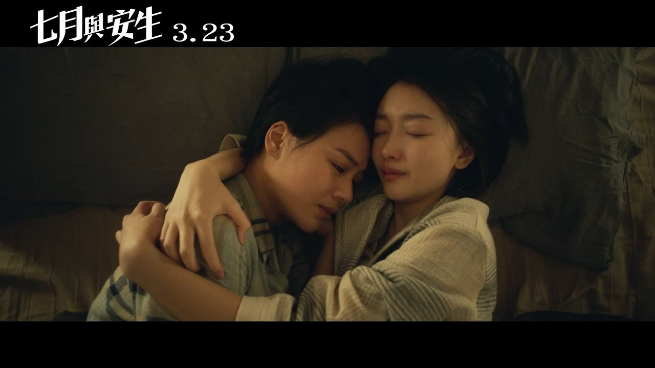 【七月與安生】電影中文預告3/23終於相見 - YouTube