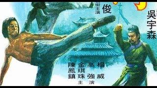 Непобедимые ноги кунг-фу  (боевые искусства, Дориан Тан 1980 год)