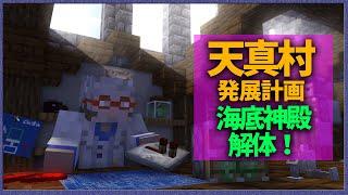 【Minecraft】海底神殿を埋め立てまくる男【アルランディス/ホロスターズ】