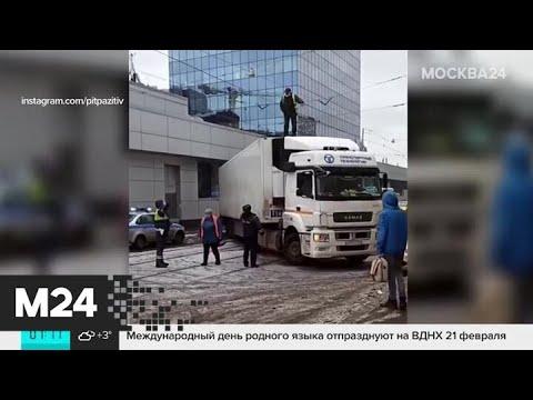 Перекрывший движение в Москве водитель пожаловался на травлю - Москва 24