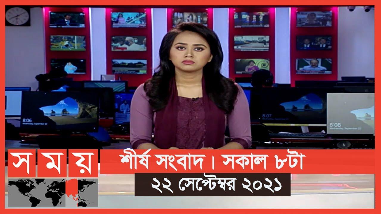 Download শীর্ষ সংবাদ | সকাল ৮টা | ২২ সেপ্টেম্বর ২০২১ | Somoy tv headline 8am | Latest Bangladeshi News
