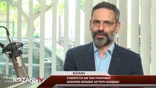 Συνέντευξη με τον υποψήφιο Δήμαρχο Κοζάνης Λευτέρη Ιωαννίδη