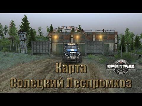 Spin Tires Карта Солецкий Леспромхоз