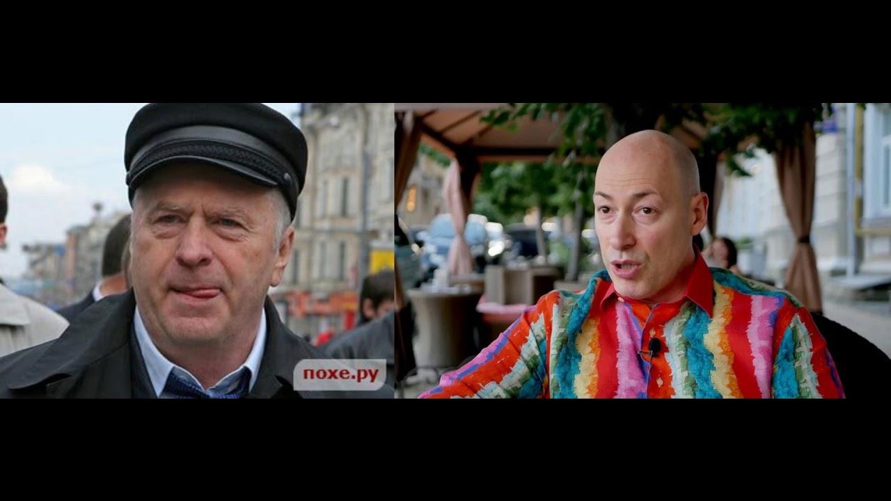 Схватка Гордона с Жириновским.