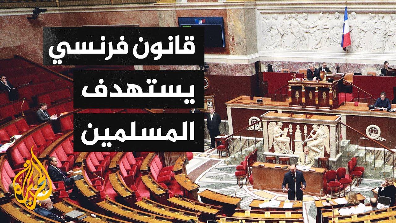 يمنع المظاهر الدينية.. مجلس النواب الفرنسي يقر مشروع قانون احترام قيم الجمهورية  - نشر قبل 6 ساعة