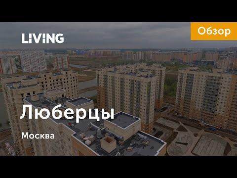 ЖК «Люберцы»: отзыв Тайного покупателя. Новостройки Москвы
