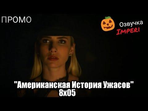 Американская История Ужасов: Апокалипсис 8 сезон 5 серия / American Horror Story: Apocalypse 8x05