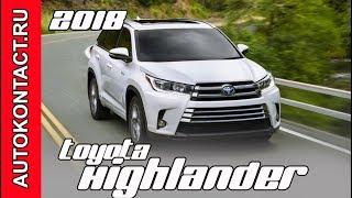 Новый Тойота Хайлендер подробный обзор, 2018 Toyota Highlander AWD