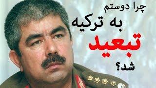 زندگی نامه جنرال دوستم و علت تبعید شان به کشور ترکیه توسط اشرف غنی