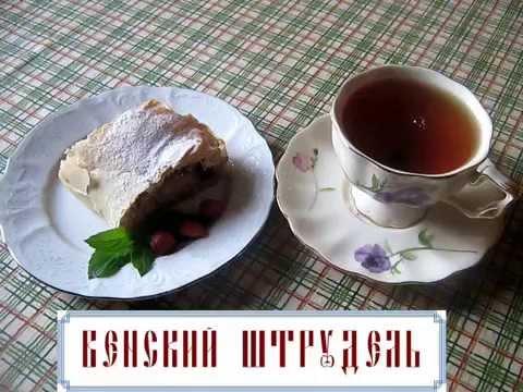 Венский яблочный штрудель  постный (видеорецепт)