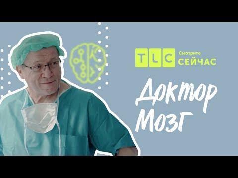 Заключительная серия! | Доктор Мозг | TLC