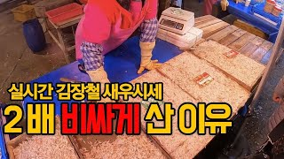 청량리수산시장 생새우가격 새우젓 김장새우젓 실기간가격 …