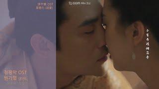 청평악 OST - 원가행 한글가사 (清平乐 OST 原歌行 胡夏)(호하)