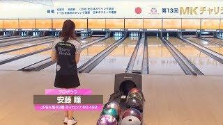 安藤瞳プロ パーフェクト達成『第13回MKチャリティカップ』Aシフト予選6G目