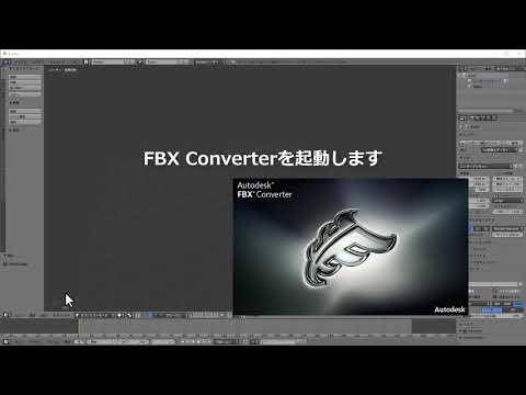 FBX Converterを使う - YouTube
