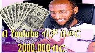 ቤት ውስጥ ቁጭ ብላችሁ በ Youtube ብቻ በወር 200.000ሺ ብር $6000 ዶላር እንዴት መስራት ይቻላል