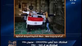 الغيطى يتوجه بالشكر لــ اعضاء حملة لتنشيط السياحه الداخليه بعنوان