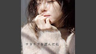 宇野実彩子 (AAA) - サヨナラを選んだ私