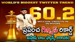 Mahesh Babu Fans Create A Guinness Record  #HBDMaheshBabu Trend World Record   Tollywood Star News
