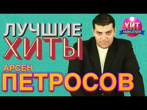 Арсен Петросов  - Лучшие Хиты