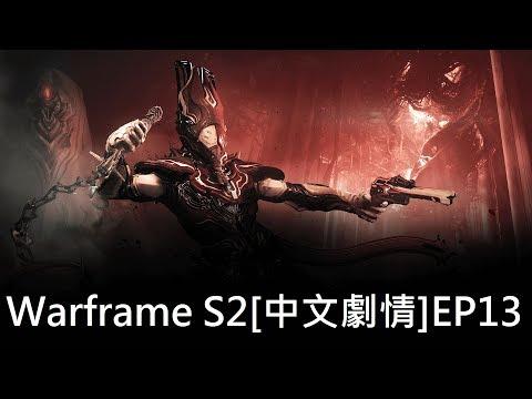 Warframe戰甲神兵[中文劇情]S2EP13:Harrow的枷鎖