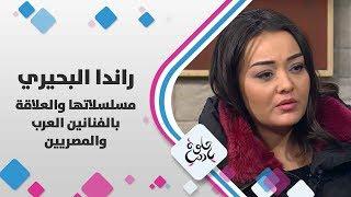 راندا البحيري - مسلسلاتها والعلاقة بالفنانين العرب والمصريين