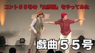 時速246億「春の桜まつり2015」で、川本成、大堀こういちが「コント55号...