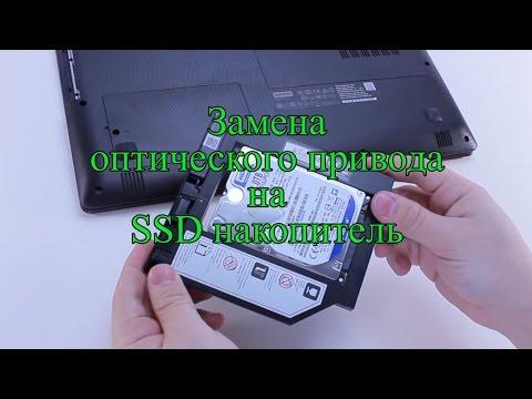 Как установить ssd вместо дисковода