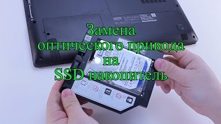 видео Как установить SSD диск вместо DVD в ноутбуке