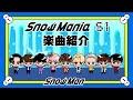 Snow Man「Snow Mania S1」楽曲紹介