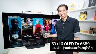 [spin9] รีวิว LG OLED TV 65B9 ทีวีดีไซน์บางเฉียบ! จนต้องขอเข้ามาดูใกล้ๆ