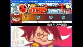 太鼓さん次郎 赤き叫びの波動! (ぷよぷよ!!) 創作譜面 thumbnail