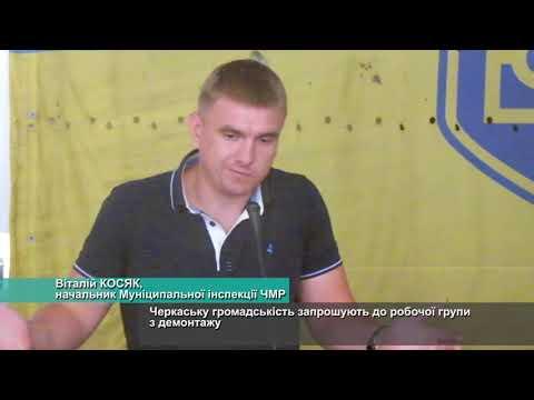 Телеканал АНТЕНА: Черкаську громадськість запрошують до робочої групи з демонтажу