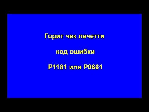 Ошибки-код-p1181-или-p0661-горит-чек
