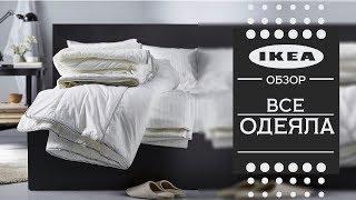 Одеяла ИКЕА. Детальный обзор выбираем лучшее одеяло .